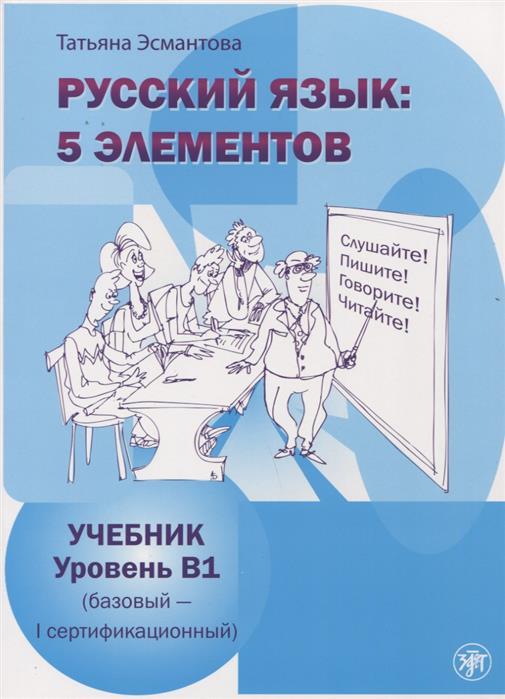 Эсмантова Т. Пять элементов. Первый сертификационный уровень (В1) (+МР3) т л эсмантова пять элементов часть 1