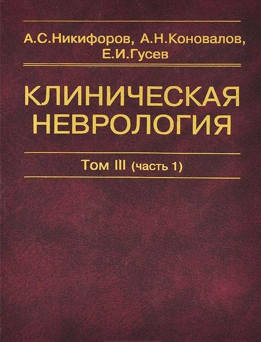 все цены на Никифоров А., Коновалов А., Гусев Е. Клиническая неврология. В трех томах. Том III (часть 1)
