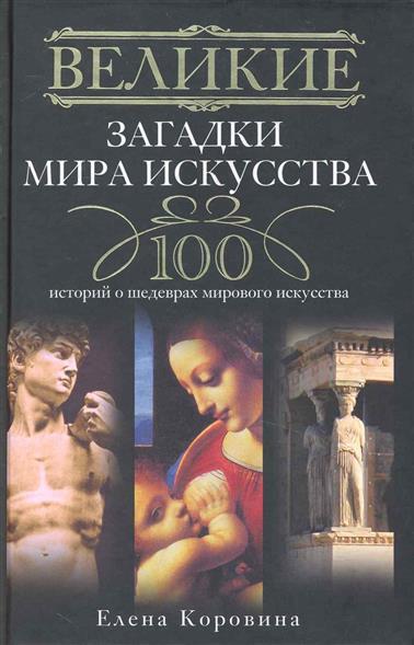 Великие загадки мира искусства 100 историй о шедеврах мирового искусства