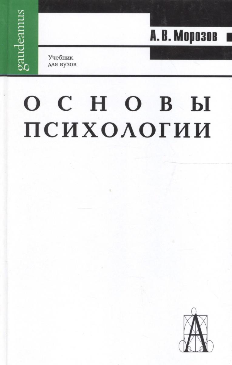 Основы психологии