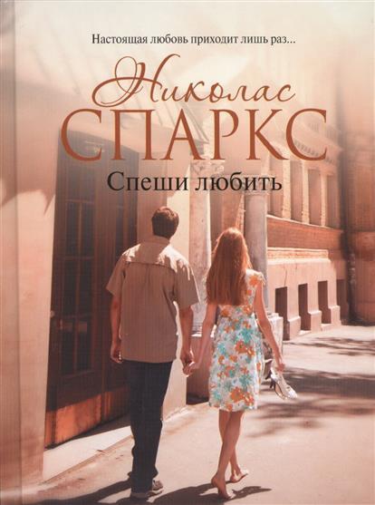 Спаркс Н. Спеши любить ISBN: 9785170849031 спаркс н крутой поворот