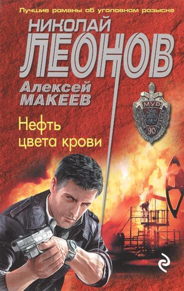 Леонов Н., Макеев А. Нефть цвета крови алексей макеев коктейль на крови