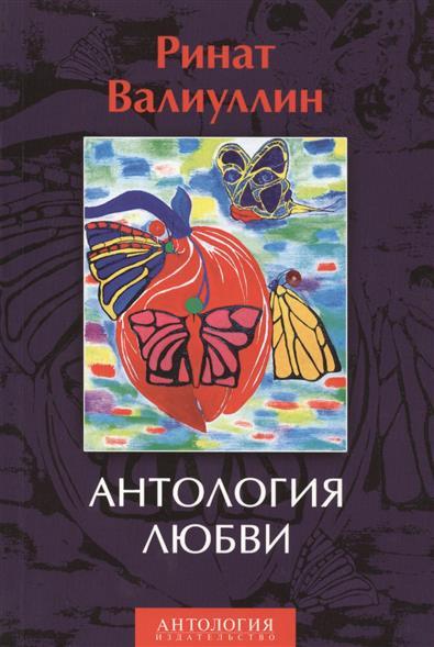 Антология любви. Сборник