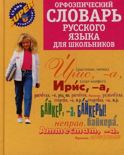 Орфоэпический словарь рус. яз. для школьников