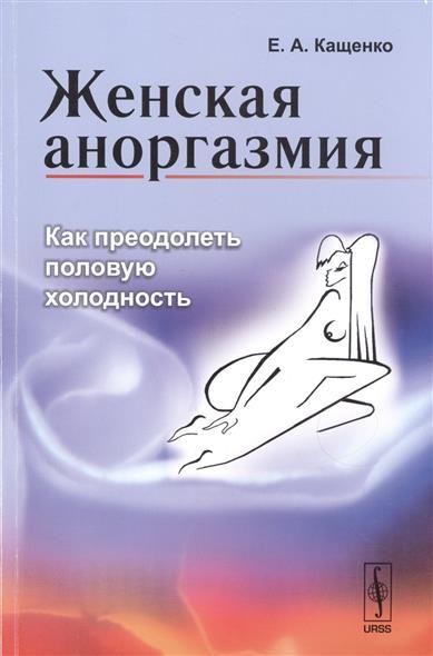 Женская аноргазмия. Как определить половую холодность