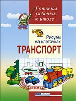 Рисуем на клеточках Транспорт Тетр. д/детей 5-6 лет