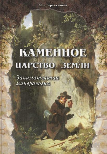 Лаврова С. Каменное царство земли. Занимательная минералогия каменное сердце