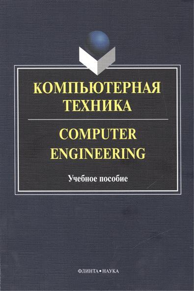 Компьютерная техника. Computer Engineering. Учебное пособие. 2-е издание, исправленное и дополненное