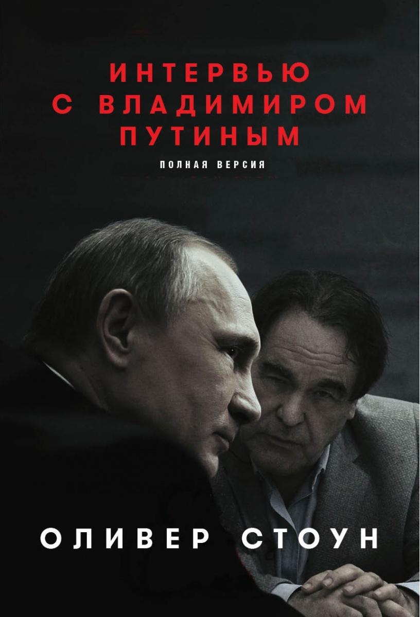 Стоун О. Интервью с Владимиром Путиным волков с диалоги с владимиром спиваковым