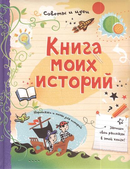 Книга моих историй. Запиши свои рассказы в этой книге!