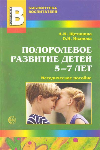 Полоролевое развитие детей 5-7 лет Метод. пос.