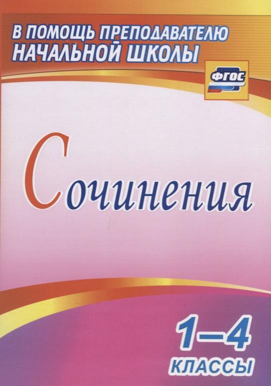 Виноградова Е. (сост.) Сочинения. 1-4 классы