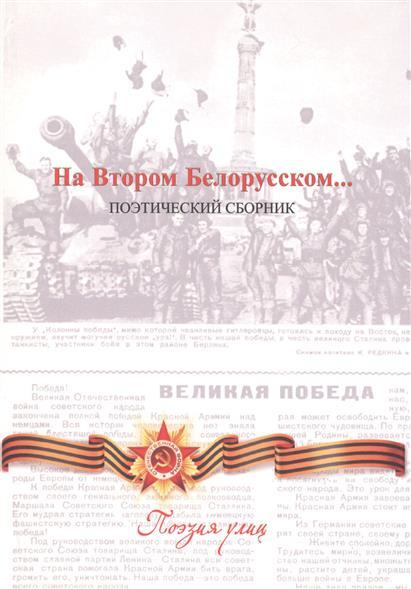 Моренцова Л. (сост.) На Втором Белорусском… Поэтический сборник