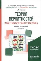 Теория вероятностей и математическая статистика. Учебник и практикум для академического бакалавриата