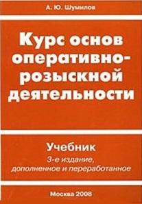 Курс основ оперативно-розыскной деятельности Уч.