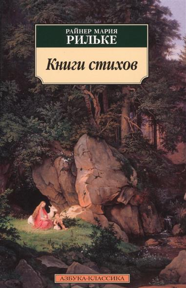 Рильке Р. Книги стихов