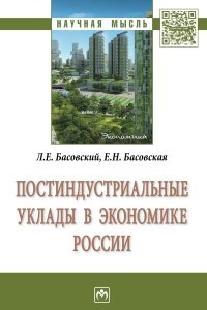 Постиндустриальные уклады в экономике России. Монография
