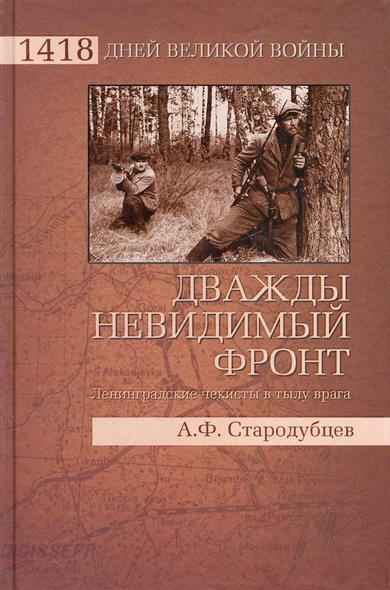 Дважды невидимый фронт Ленинградские чекисты...