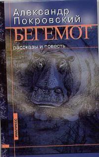 Покровский А. Бегемот. Рассказы и повесть покровский а корабль отстоя рассказы и другое