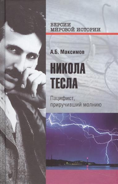 Максимов А. Никола Тесла. , приручивший молнию