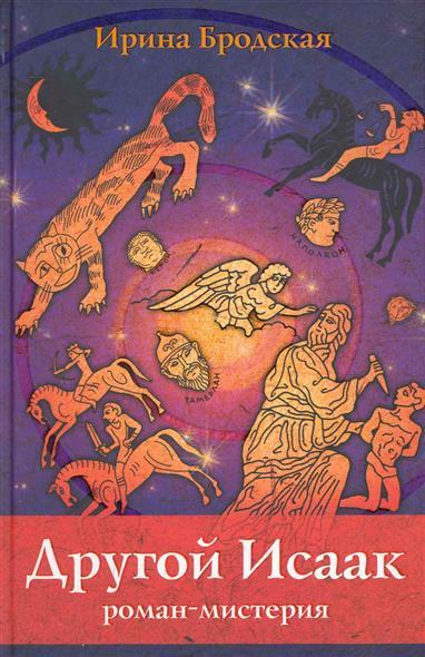 Бродская И. Другой Исаак тепикин е ред малахов выпуск 22 рисуем фигуру