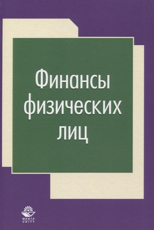 Фетисов В., Эриашвили Н., Фетисова Т. Финансы физических лиц фетисов в овертайм