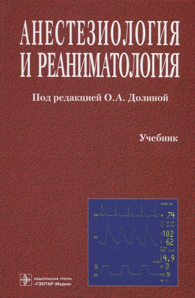 Долина о. А. , анестезиология и реаниматология: учебник.