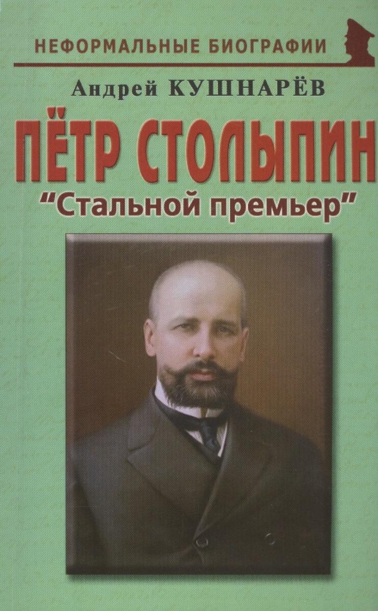Кушнарев А. Петр Столыпин: