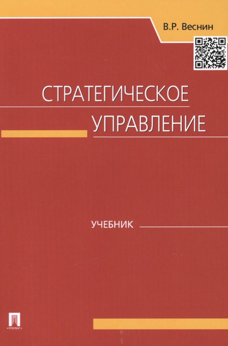 Веснин В. Стратегическое управление. Учебник