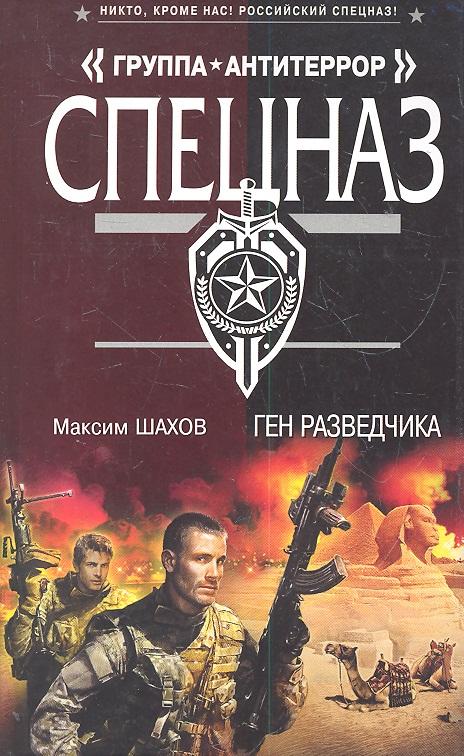 Шахов М. Ген разведчика ISBN: 9785699542598 ген мозга