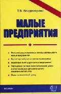 Малые предприятия Владимирова