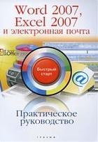 Практическое рук-во Word 2007 Excel 2007 и электронная почта