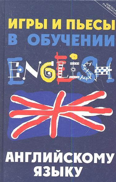 Игры и пьесы в обучении английскому языку. Издание второе