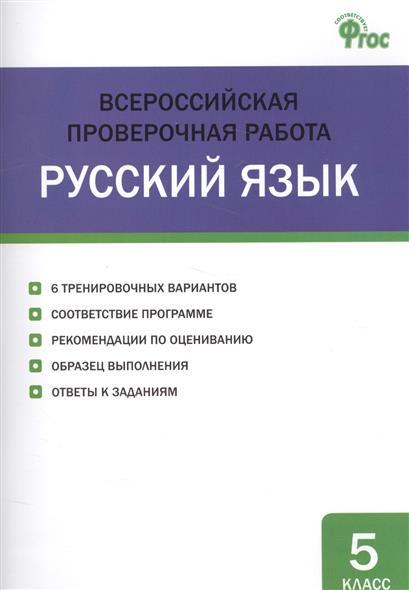 Егорова Н. (сост.) Всероссийская проверочная работа. Русский язык. 5 класс ISBN: 9785408034239 н с губка математика 5 класс всероссийская проверочная работа 2018