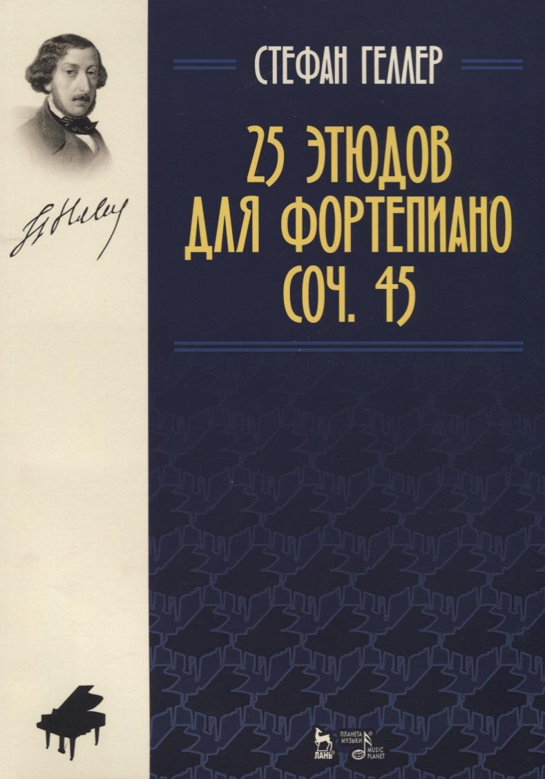 Геллер С. 25 этюдов для фортепиано. Соч. 45 свитшот print bar росс геллер