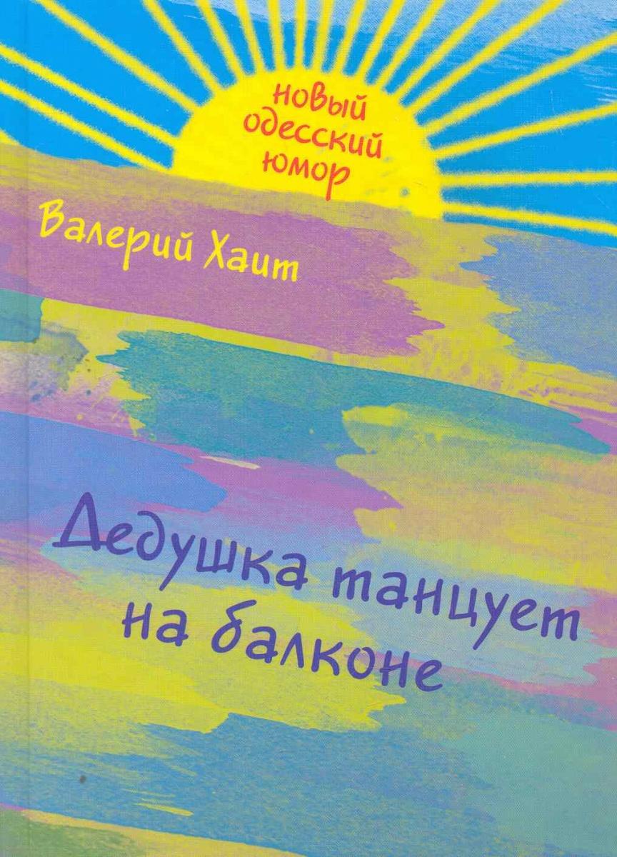 Хаит В. Дедушка танцует на балконе ISBN: 9785699478590