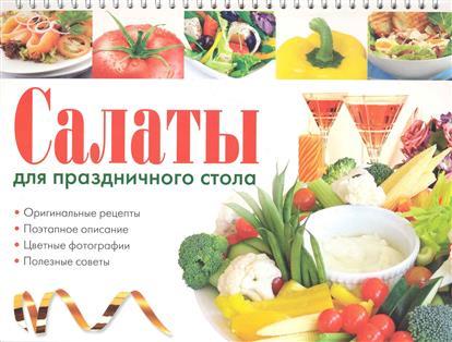 Бойко Е. Салаты для праздничного стола бойко е вкусные салаты для праздничного стола