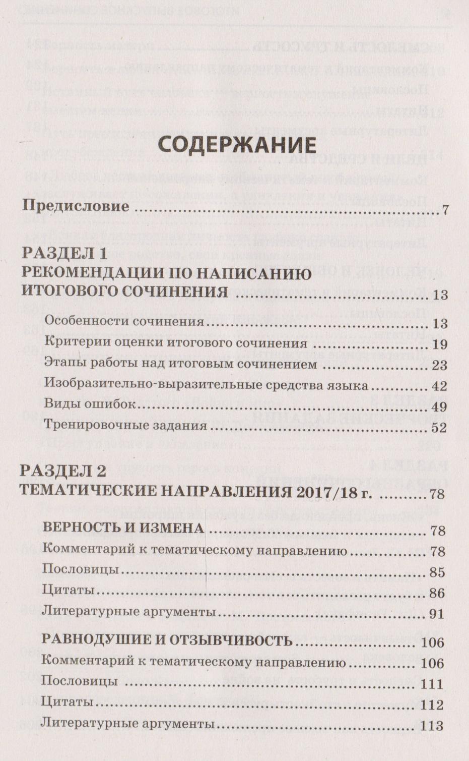 Сочинения на выпускной 5 класс