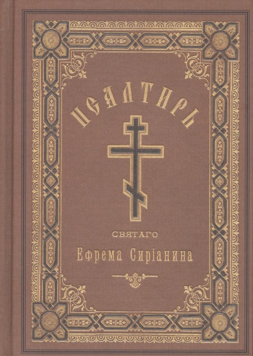 Псалтирь святаго Ефрема Сирина