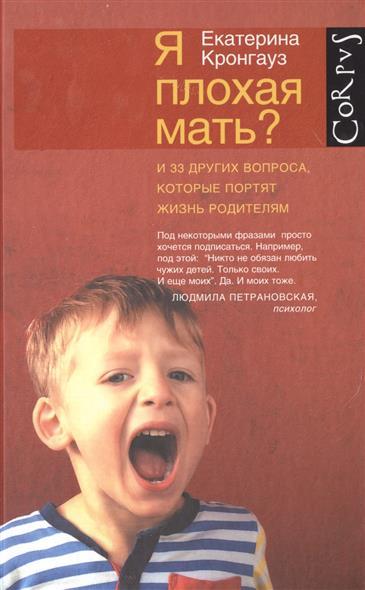 Кронгауз Е. Я плохая мать? ISBN: 9785170926404 екатерина кронгауз я плохая мать и 33 других вопроса которые портят жизнь родителям
