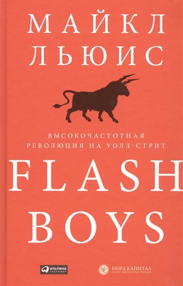 Flash Boys: Высокочастотная революция на Уолл-стрит
