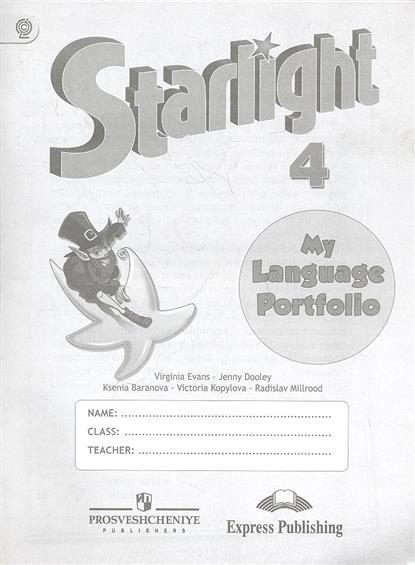 Английский язык. Языковой портфель. 4 класс. Пособие для учащихся общеобразовательных учреждений и школ с углубленным изучением английского языка
