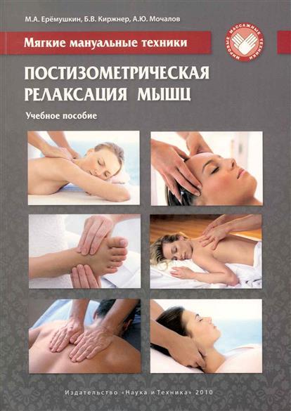 Постизометрическая релаксация мышц Учеб. пос.