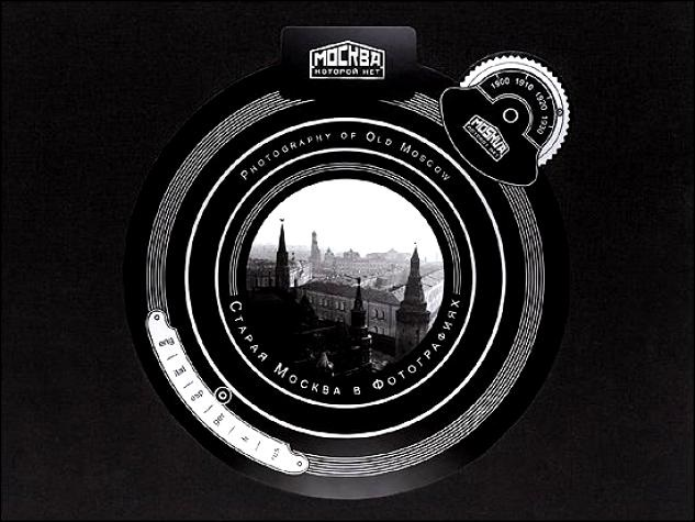 Старая Москва в фотографиях / Photography of Old Noscow. Альбом