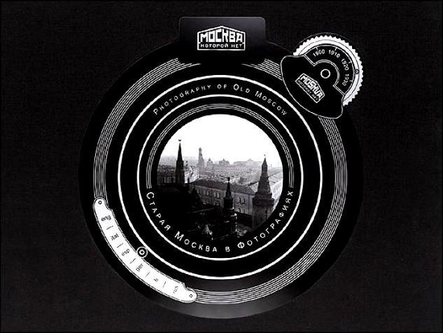 Мезенцева Ю. (сост.) Старая Москва в фотографиях / Photography of Old Noscow. Альбом