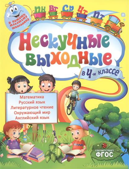 Нескучные выходные в 4-м классе. Математика. Русский язык. Литературное чтение. Окружающий мир. Английский язык