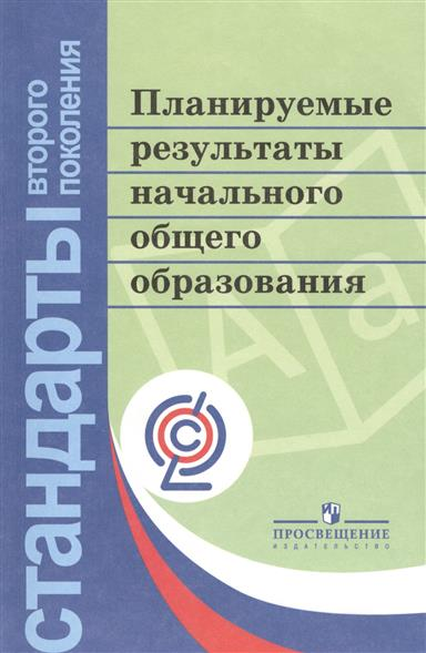 Планируемые результаты начального общего образования. 3-е издание