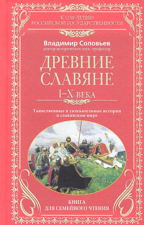 Соловьев В. Древние славяне 1-10 века кто мы жили были славяне
