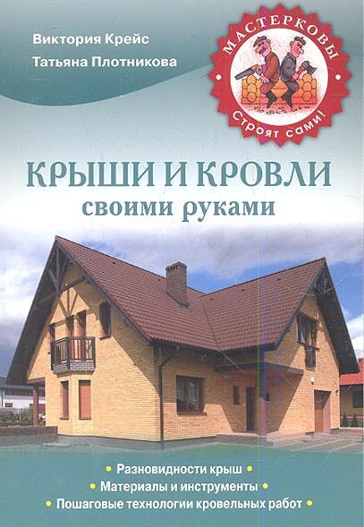 Крейс В., Плотникова Т. Крыши и кровли своими руками крейс в а крыши устройство и ремонт