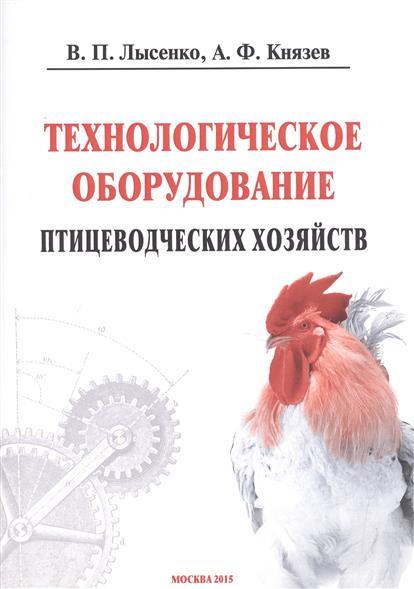Технологическое оборудование птицеводческих хозяйств